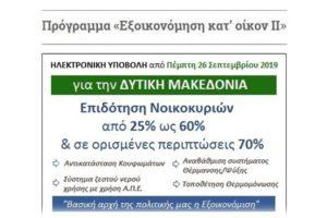 Πρόγραμμα «Εξοικονόμηση κατ' οίκον ΙΙ»