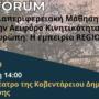 High Level Political Forum: Διαπεριφερειακή Μάθηση προς την Αειφόρο Κινητικότητα στην Ευρώπη: Η εμπειρία REGIO-MOB