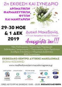 2η Έκθεση – Συνέδριο Αρωματικών και Φαρμακευτικών Φυτών και Μανιταριών - Αφίσα