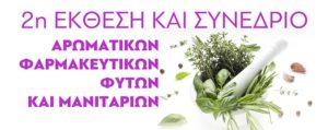 2η Έκθεση – Συνέδριο Αρωματικών και Φαρμακευτικών Φυτών και Μανιταριών