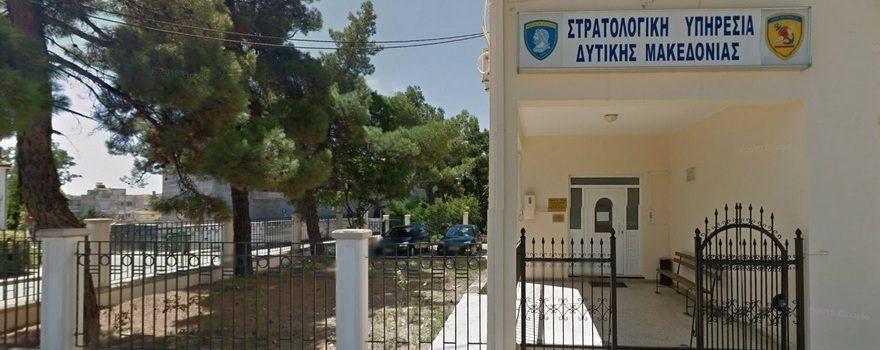 Στρατολογική Υπηρεσία Δυτικής Μακεδονίας