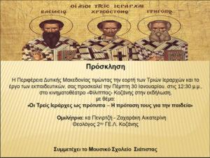 Πρόσκληση για την γιορτή των Τριών Ιεραρχών στην Κοζάνη (30-1-2020)