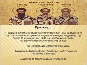 Πρόσκληση για την γιορτή των Τριών Ιεραρχών στην Πτολεμαΐδα (30-1-2020)