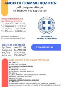 Γραμμή Άμεσης Βοήθειας ΠΔΜ