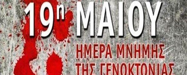 19η Μαϊου Ημέρα Μνήμης της Γενοκτονίας των Ελλήνων του Πόντου