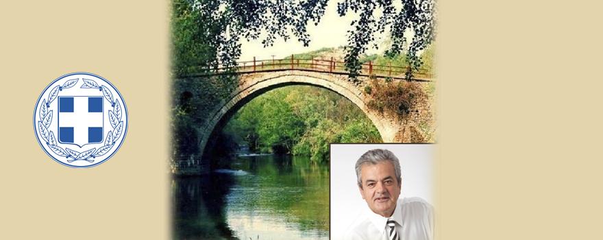 """Γρηγόρης Τσιούμαρης: Μπαίνει """"στο δρόμο του"""" το πετρογέφυρο Ροδοχωρίου"""