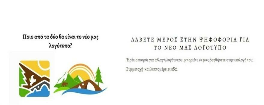 Εταιρεία Τουρισμού Δυτικής Μακεδονίας: Ψηφοφορία για το νέο λογότυπο