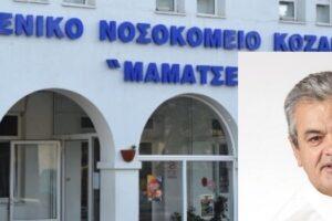 Τσιούμαρης: Μελέτη Ενεργειακής Αναβάθμισης Κτιρίων του Γενικού Νοσοκομείου Κοζάνης από την Π.Ε. Κοζάνης