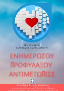 Παγκόσμια Ημέρα για το Διαβήτη 2020