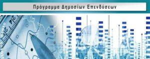 Πρόγραμμα Δημοσίων Επενδύσεων