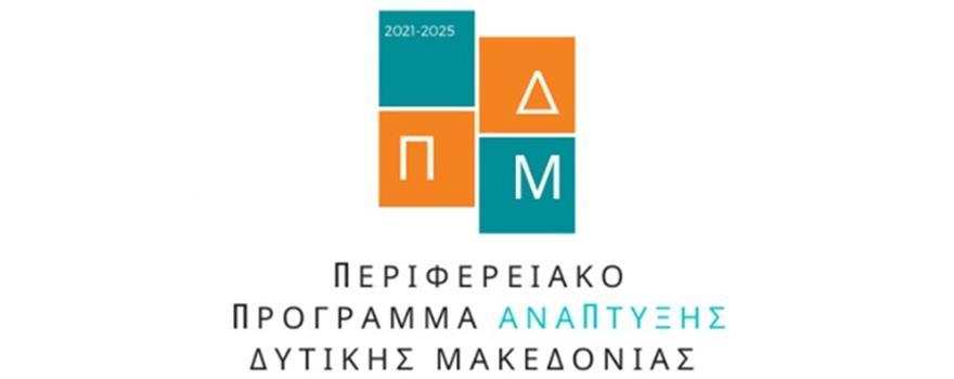 Περιφερειακό Πρόγραμμα Ανάπτυξης Δυτικής Μακεδονίας λογότυπο
