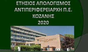 Ετήσιος απολογισμός του Αντιπεριφερειάρχη Κοζάνης Γρηγόρη Τσιούμαρη