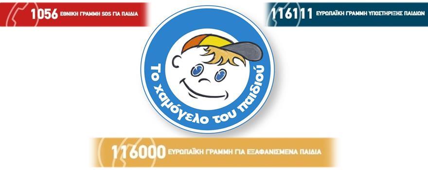 Χαμόγελο του παιδιού (λογότυπο)