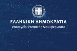 Υπουργείο Ψηφιακής Διακυβέρνησης