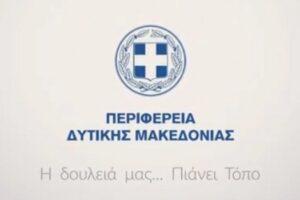 Η δουλειά μας ... Πιάνει τόπο, Περιφέρεια Δυτικής Μακεδονίας