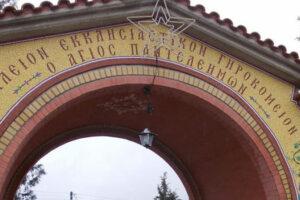 Τιάλειο Εκκλησιαστικό Γηροκομείο Κοζάνης