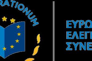 Ευρωπαϊκό Ελεγκτικό Συνέδριο (European Court of Auditors - ECA)