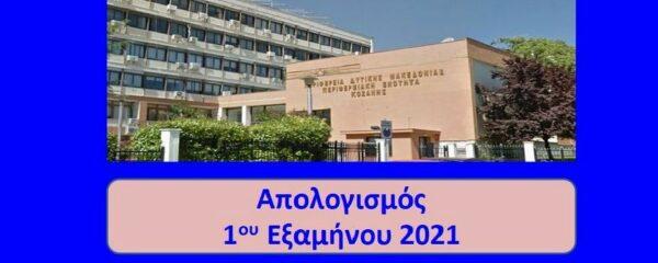 Απολογισμός έργων και δράσεων του 1ου εξαμήνου 2021 Π.Ε. Κοζάνης ΠΔΜ