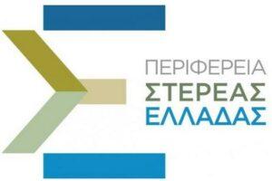 Περιφέρεια Στερεάς Ελλάδας λογότυπο