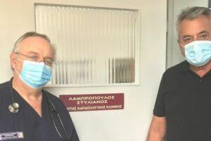 Περιφέρεια Δυτικής Μακεδονίας / Π.Ε. Κοζάνης: Πρωτοποριακός εξοπλισμός για Α.Μ.Ε.Α. στην Καρδιολογική του Μαμάτσειου Νοσοκομείου