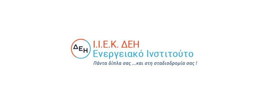 ΙΙΕΚ ΔΕΗ Ενεργειακό Ινστιτούτο λογότυπο