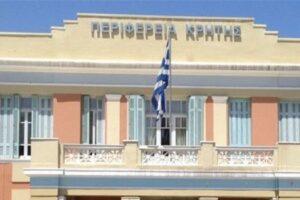 Περιφέρεια Κρήτης