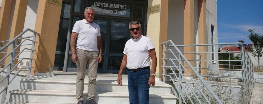 Π.Ε. Κοζάνης: 207.620€ για την μετατροπή του πρώην Ειρηνοδικείου Σερβίων σε Αστυνομικό Τμήμα 1